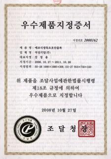 에코식생축조호안블록_2008