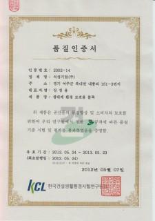 품질인증 (건마크)_2012