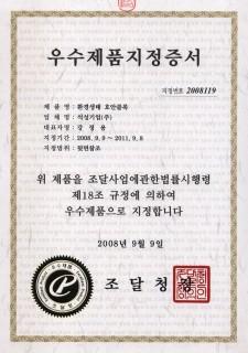환경생태 호안블록_2008