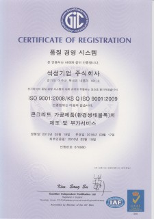 ISO 9001_2013
