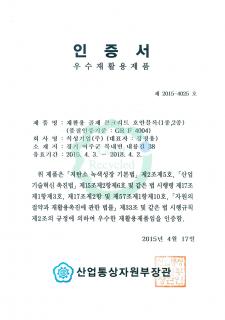 제 2015-4025 호