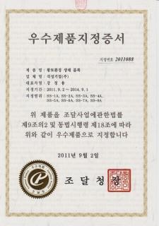 황토환경생태블록 (지정번호 2011088)_2011