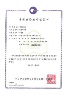 단체표준인증서(제155호)_원주공장