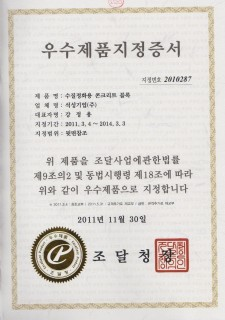 수질정화용 콘크리트 블록 (지정번호 2010287)_2011