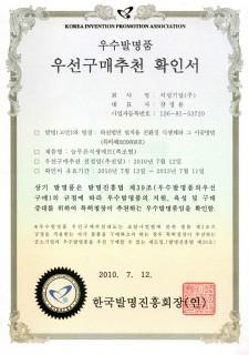 우선구매추천확인서_2010