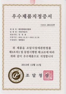 환경생태호안블록 (지정번호 2012229)_2012